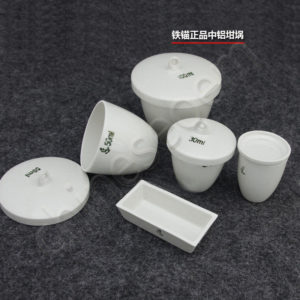 15 Sizes Alumina Ceramic Al2O3 Crucible Cup With/Without Cover/Board Hold 1000°C Free Shipping Worldwide